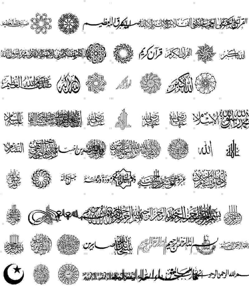 Aga Islamic Phrases
